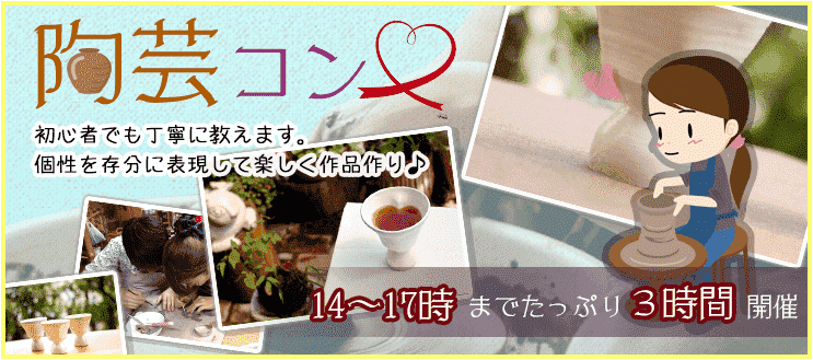 5月6日(日)陶芸コン ~たっぷり3時間開催~初心者大歓迎~