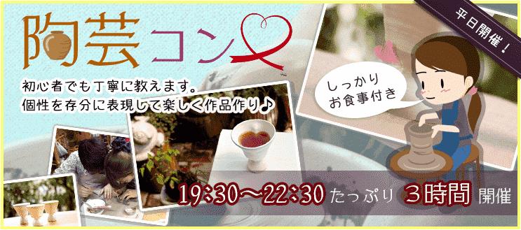 5月14日(月)陶芸コン ~たっぷり3時間開催~初心者大歓迎~