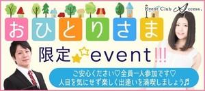 【新潟の恋活パーティー】株式会社アクセス・ネットワーク主催 2018年5月20日