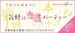 【富山の恋活パーティー】株式会社アクセス・ネットワーク主催 2018年5月20日