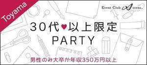 【富山の婚活パーティー・お見合いパーティー】株式会社アクセス・ネットワーク主催 2018年5月27日