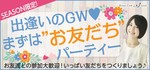 【長野の恋活パーティー】株式会社アクセス・ネットワーク主催 2018年5月5日
