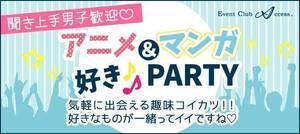 【長野の恋活パーティー】株式会社アクセス・ネットワーク主催 2018年5月27日