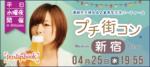 【新宿の恋活パーティー】パーティーズブック主催 2018年4月25日