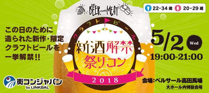 【東京都新宿の恋活パーティー】街コンジャパン主催 2018年5月2日