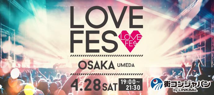 【前回270名集客の大規模企画!!】LOVE FES OSAKA 第12弾!