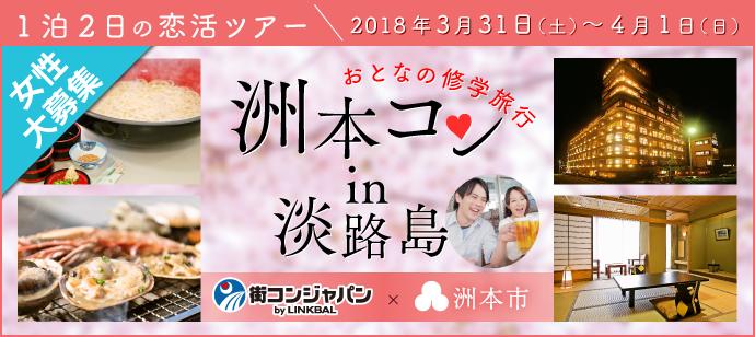 【兵庫県その他のその他】街コンジャパン主催 2018年3月31日