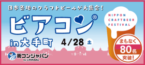 【大手町の恋活パーティー】街コンジャパン主催 2018年4月28日
