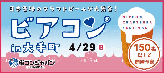 【東京都大手町の趣味コン】街コンジャパン主催 2018年4月29日