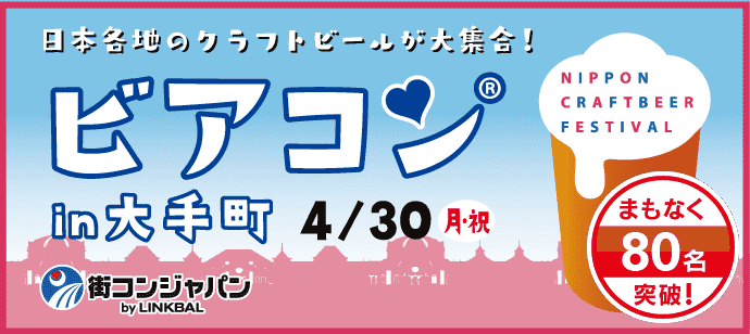 【東京都大手町の趣味コン】街コンジャパン主催 2018年4月30日