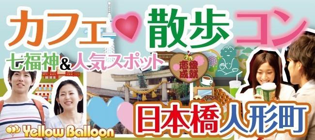 【人形町】開運の七福神、人気スポット、甘味処を巡ろう!『カフェ×散歩コン』男女ペアでウォーキングしてお茶しましょう!