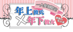 【草津の恋活パーティー】街コンALICE主催 2018年4月28日