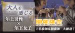 【松本の恋活パーティー】街コンALICE主催 2018年4月28日