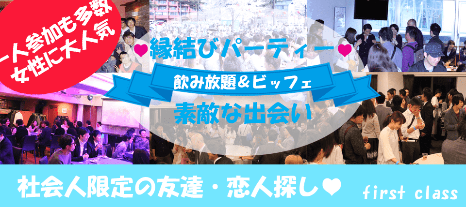 【宇都宮のプチ街コン】ファーストクラスパーティー主催 2018年4月11日