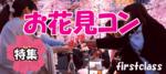 【宇都宮のプチ街コン】ファーストクラスパーティー主催 2018年4月7日