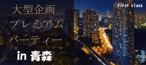 【青森の恋活パーティー】ファーストクラスパーティー主催 2018年4月25日