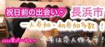 【滋賀県その他のプチ街コン】COCO愛パーティー主催 2018年3月20日