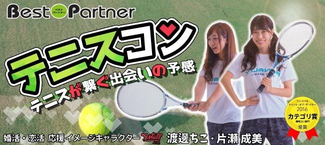 【東京】5/20(日)東久留米テニスコン@趣味コン/趣味活☆アクセス便利なインドアコート貸切☆テニスで素敵な出会い☆《25~45歳限定》