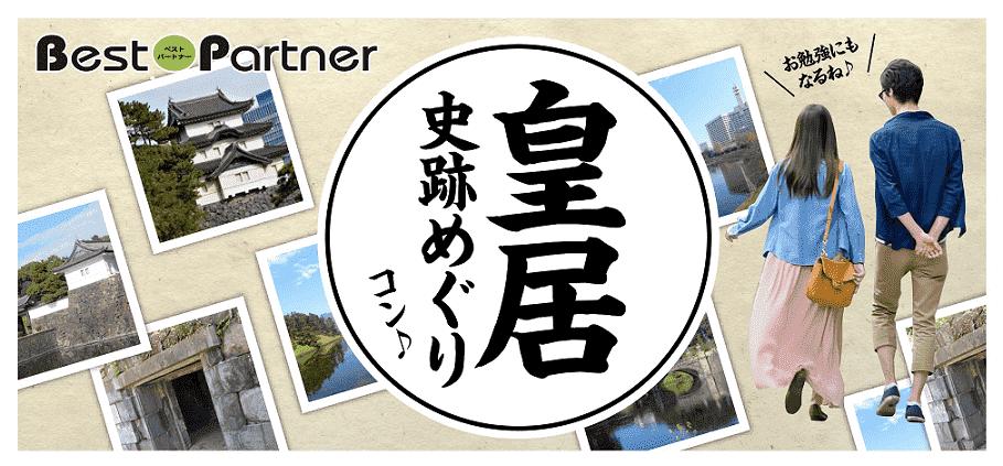 【東京】5/26(土)皇居史跡巡りウォーキングコン@趣味コン/趣味活☆居周辺を観光しながらウォーキング☆《25~35歳限定》