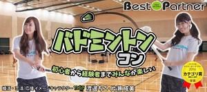 【川崎の体験コン】ベストパートナー主催 2018年5月3日