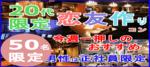 【熊本のプチ街コン】みんなの街コン主催 2018年4月7日