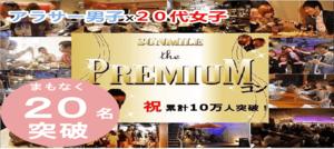 【熊本の恋活パーティー】みんなの街コン主催 2018年5月26日