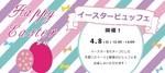 【津のプチ街コン】若者元気か!?プロジェクト主催 2018年4月8日