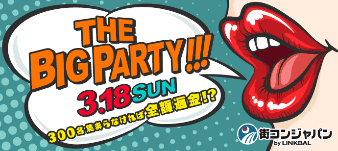 【新宿の恋活パーティー】街コンジャパン主催 2018年3月18日