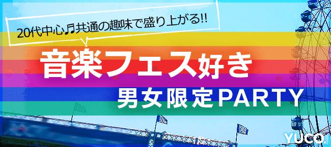 【新宿の婚活パーティー・お見合いパーティー】Diverse(ユーコ)主催 2018年4月15日