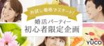 【新宿の婚活パーティー・お見合いパーティー】Diverse(ユーコ)主催 2018年4月19日