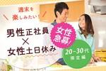 【新宿の婚活パーティー・お見合いパーティー】Diverse(ユーコ)主催 2018年4月20日