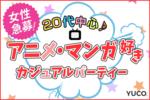 【新宿の婚活パーティー・お見合いパーティー】Diverse(ユーコ)主催 2018年4月25日