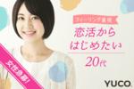 【新宿の婚活パーティー・お見合いパーティー】Diverse(ユーコ)主催 2018年4月26日