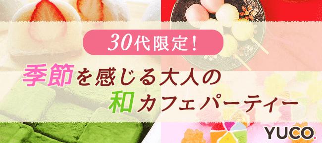 30代限定★季節を感じる大人の和カフェ婚活パーティー@新宿 4/30