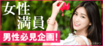 【仙台の恋活パーティー】キャンキャン主催 2018年4月21日