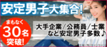 【三宮・元町の恋活パーティー】キャンキャン主催 2018年4月21日