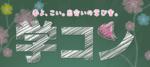 【兵庫県その他の婚活パーティー・お見合いパーティー】篠山市商工会青年部主催 2018年4月1日