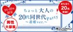 【熊本の恋活パーティー】街コンジャパン主催 2018年4月21日