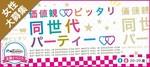 【熊本の恋活パーティー】街コンジャパン主催 2018年4月22日