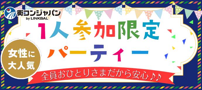 ★一人参加限定★おひとり様パーティー!!in長崎