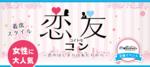 【長崎の恋活パーティー】街コンジャパン主催 2018年4月28日