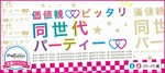 【長崎の恋活パーティー】街コンジャパン主催 2018年4月30日