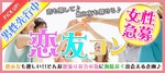 【佐賀の恋活パーティー】e-venz(イベンツ)主催 2018年4月21日