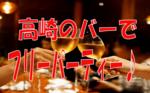 【高崎のプチ街コン】婚活本舗主催 2018年3月31日