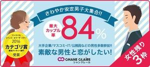 【姫路の婚活パーティー・お見合いパーティー】シャンクレール主催 2018年5月20日