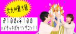 【小倉のプチ街コン】合同会社トップセレクト主催 2018年4月8日