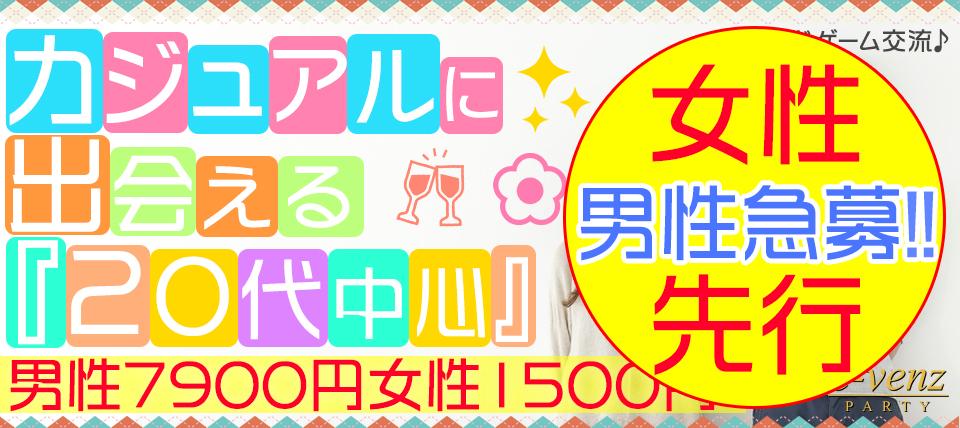 4月28日(土)『横浜』【男性7900円 女性1500円】ボードゲームで楽しく交流♪【20歳〜32歳限定!!】カジュアルに出会える20代中心着席コン★彡