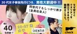 【梅田の恋活パーティー】株式会社iVENTIA主催 2018年4月21日