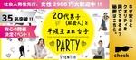 【梅田の恋活パーティー】株式会社iVENTIA主催 2018年4月22日