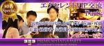【河原町の恋活パーティー】株式会社フュージョンアンドリレーションズ主催 2018年4月22日